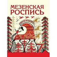 Мезенская роспись. ЗБУ