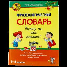 Фразеологический словарь. Почему мы так говорим? 1-4 классы