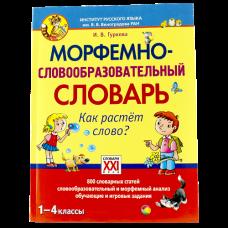 Морфемно-словообразовательный словарь. Как растет слово? 1-4 классы