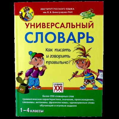 Универсальный словарь. Как писать и говорить правильно? 1-4 классы (70809)