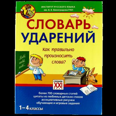Словарь ударений. Как правильно произносить слова? 1-4 классы