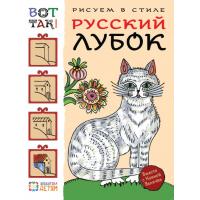 Рисуем в стиле русский лубок