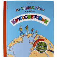 Путешествие семьи Кругосветовых. Страны мира. Беатрис Вийон